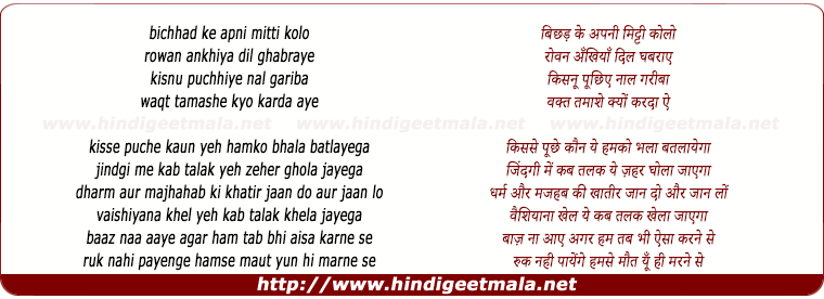 lyrics of song Rowan Ankhiya Dil Ghabraye