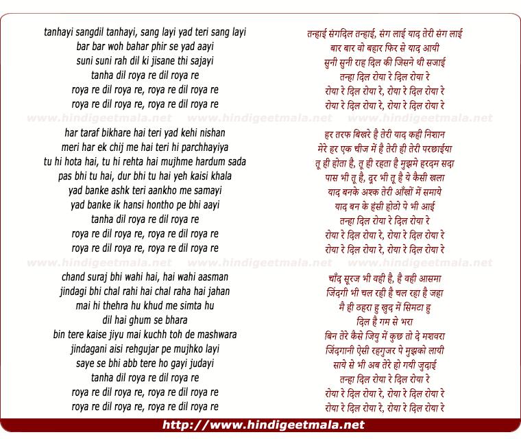 lyrics of song Roya Re Dil Roya