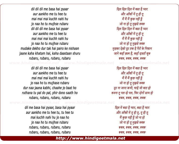 lyrics of song Rubaru...