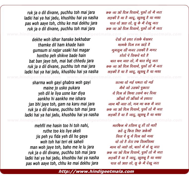 lyrics of song Ruk Jaa, O Dil Deewane