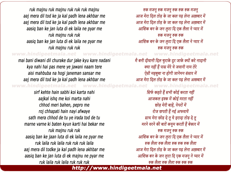 lyrics of song Ruk Majnu Ruk Ruk Ruk