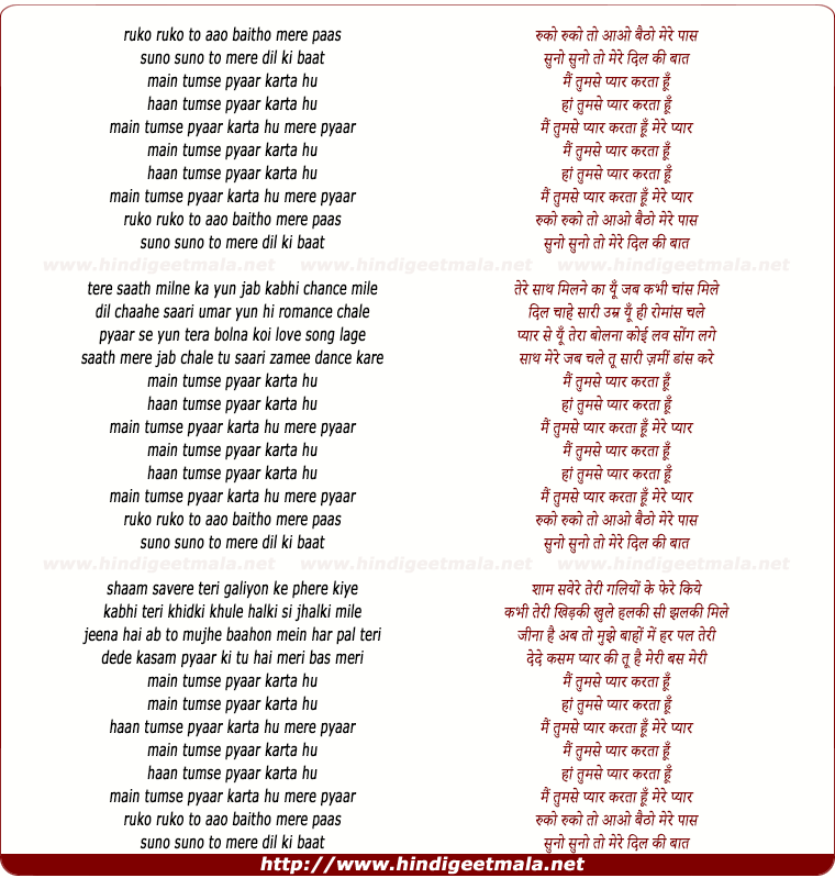 lyrics of song Ruko Ruko Toh