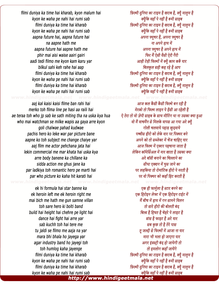 lyrics of song Rumi Saab