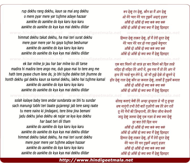 lyrics of song Rup Dekhu Rang Dekhu