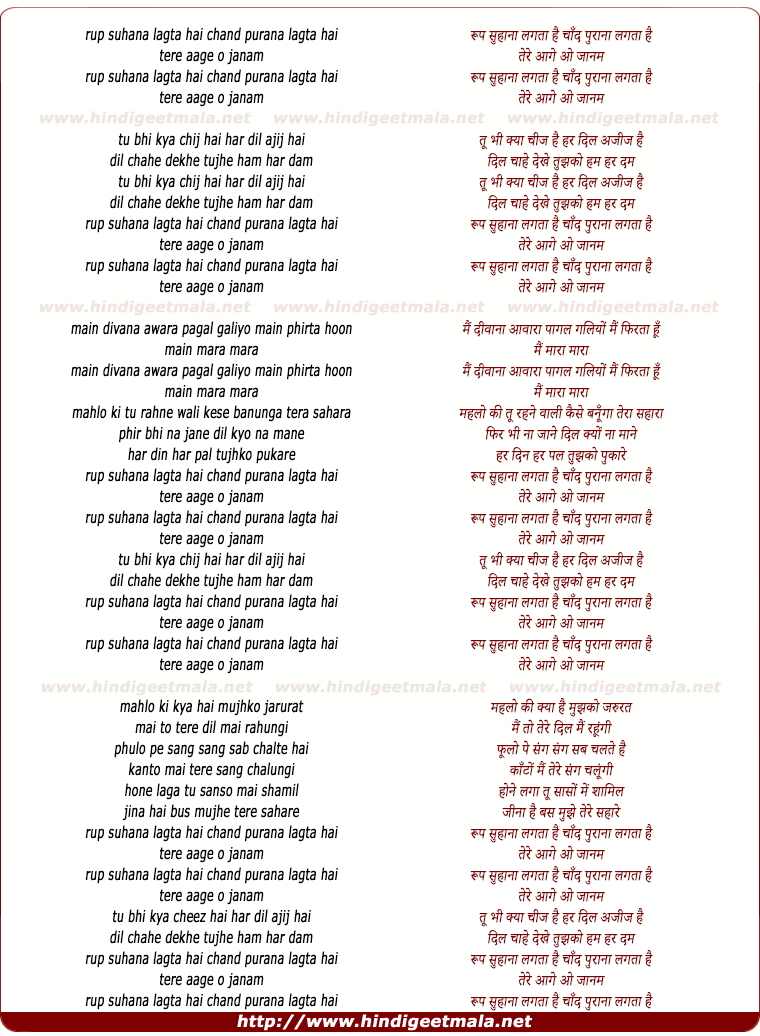 lyrics of song Rup Suhana Lagta Hai