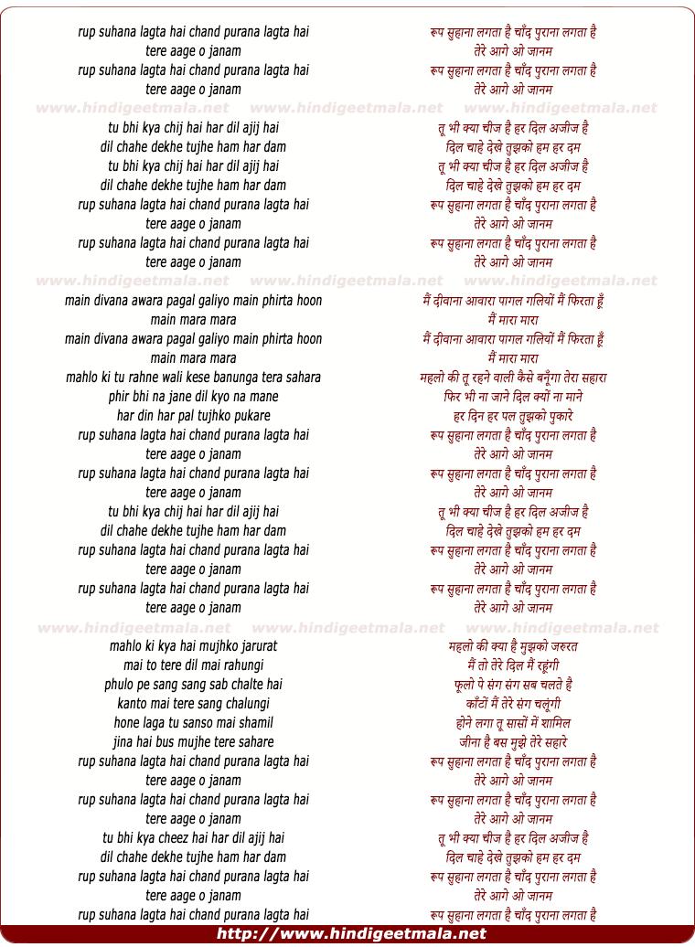 lyrics of song Rup Suhana Lagta Hai