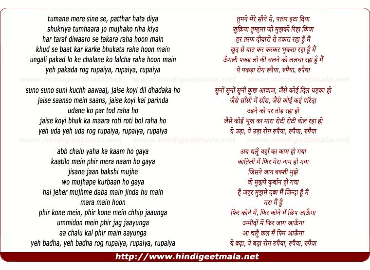 lyrics of song Ye Pakada Rog Rupaiya, Rupaiya