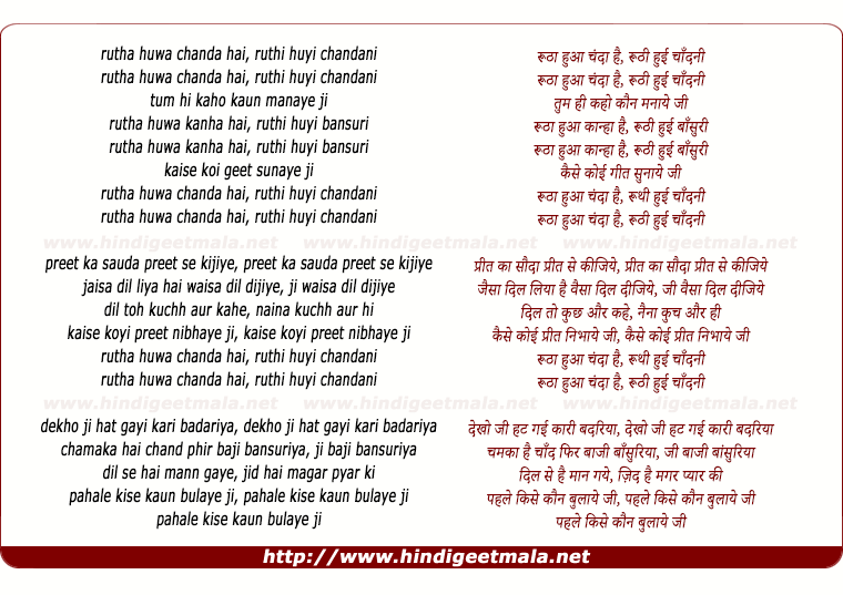 lyrics of song Rutha Huwa Chanda Hai, Ruthi Huyi Chandani