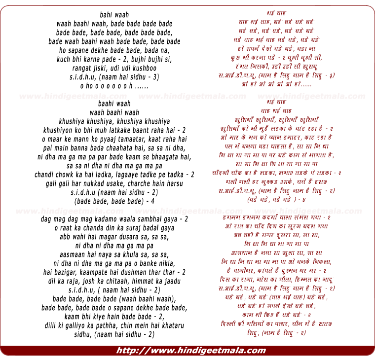 lyrics of song S I D H U, Naam Hai Sidhu, Naam Hai Sidhu