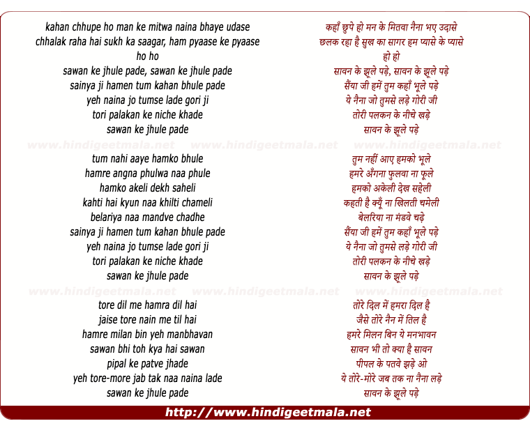 lyrics of song Saaawan Ke Jhule Pade