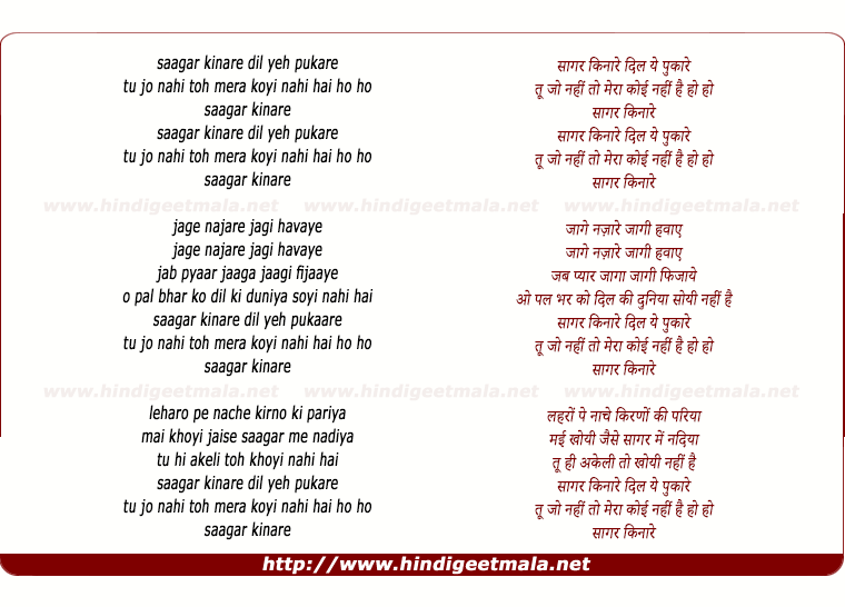 lyrics of song Saagar Kinare Dil Yeh Pukaare