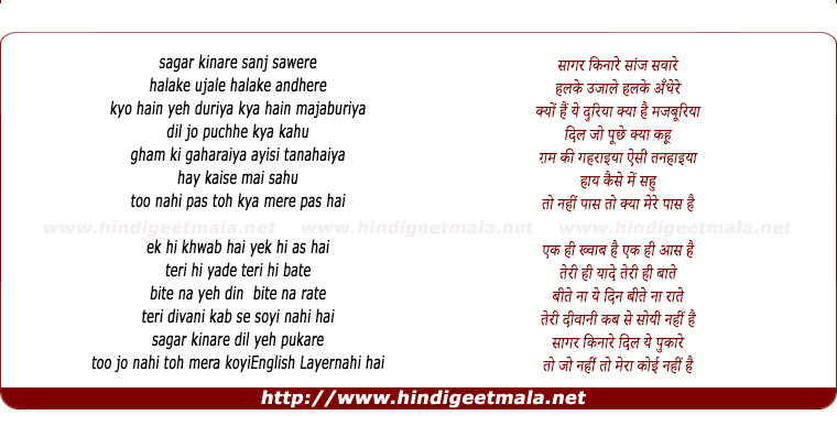 lyrics of song Saagar Kinare, Saanj Sawere