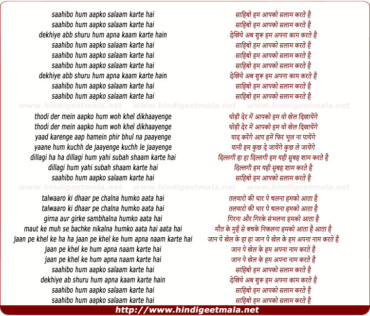 lyrics of song Saahebo Hum Aapko Salaam Karate Hai
