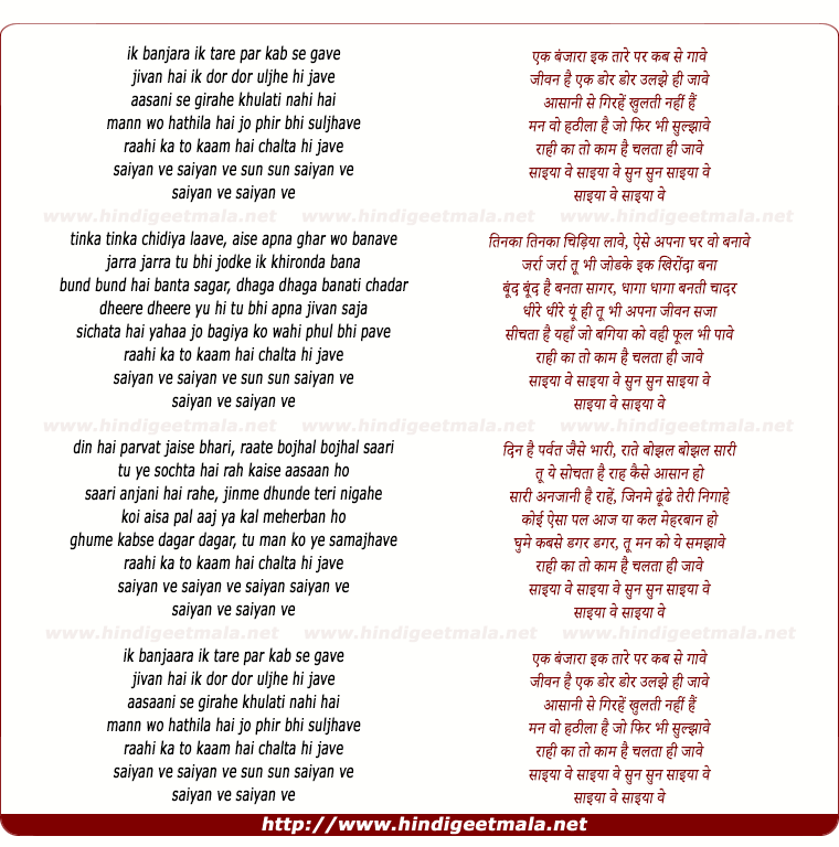 lyrics of song Saaiyan Ve