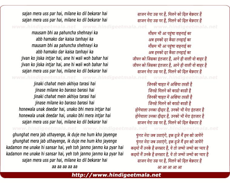 lyrics of song Saajan Mera Uss Paar Hai