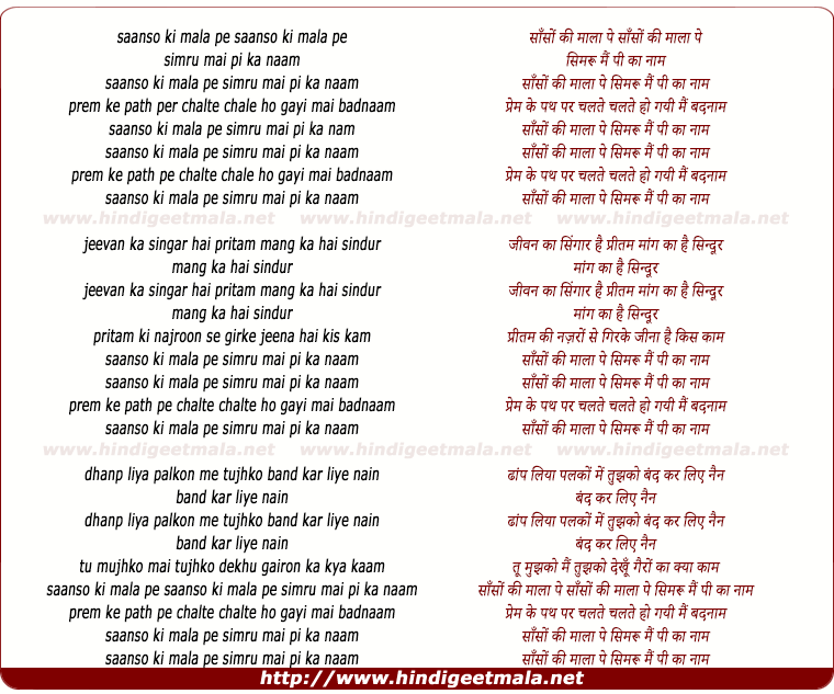 lyrics of song Saanso Kee Mala Pe Simaru Main Pee Ka Nam