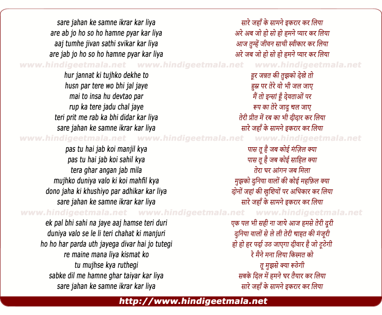 lyrics of song Saare Jahan Ke Saamane Ikarar Kar Liya