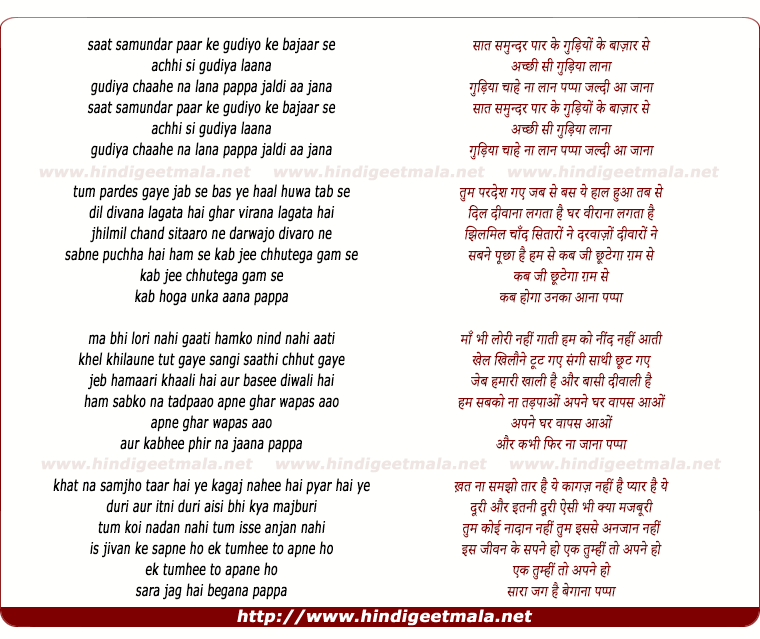 lyrics of song Saat Samundar Paar Ke Gudiyo Ke Bajaar Se