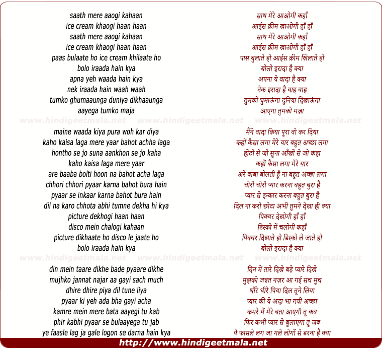lyrics of song Saath Mere Aaogi