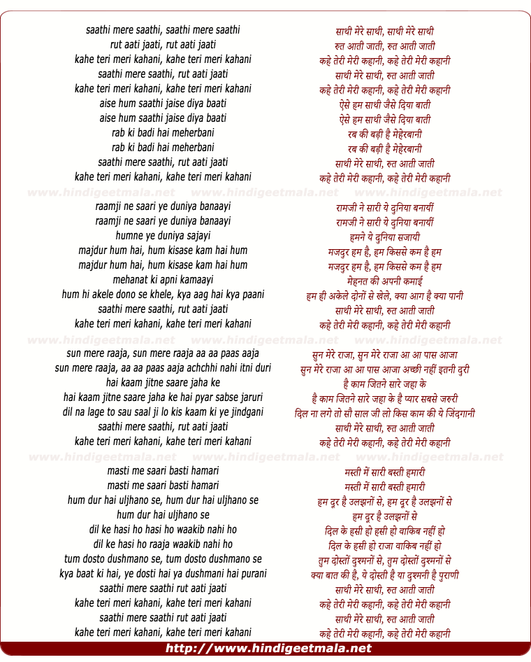 lyrics of song Saathi Mere Saathi, Rut Aati Jaati