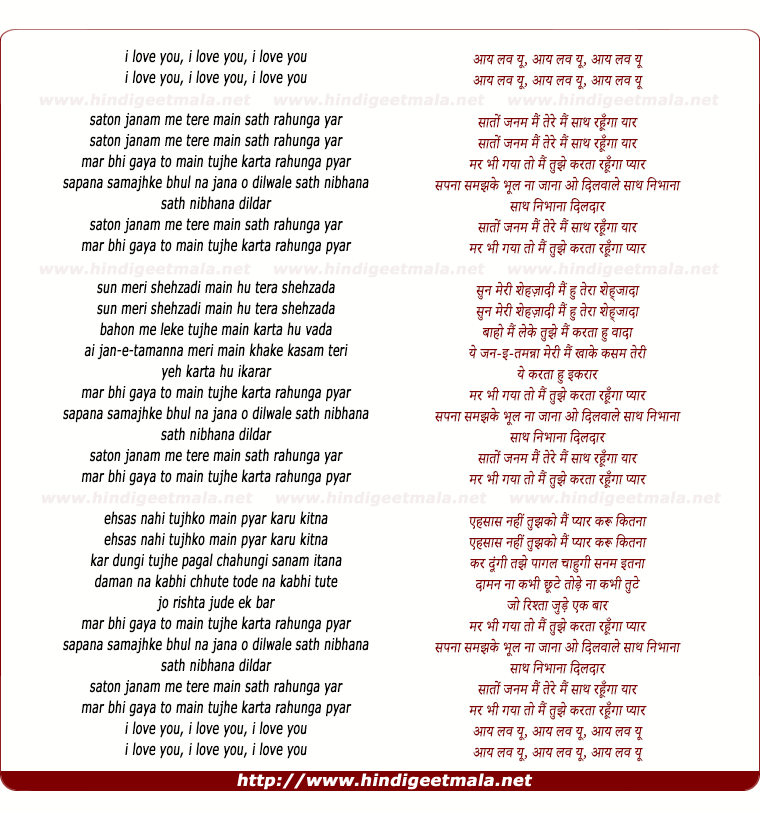 lyrics of song Saaton Janam Main Tere