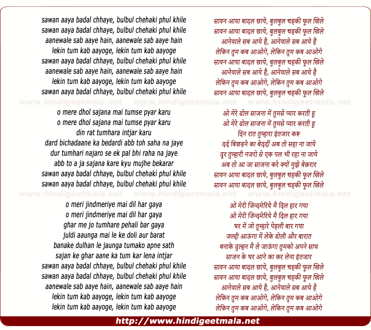 lyrics of song Saawan Aaya Baadal Chhaaye
