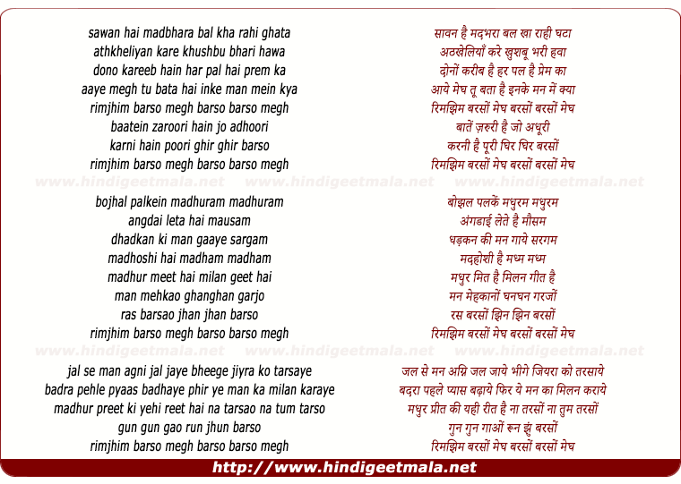 lyrics of song Saawan Hain Madbhara
