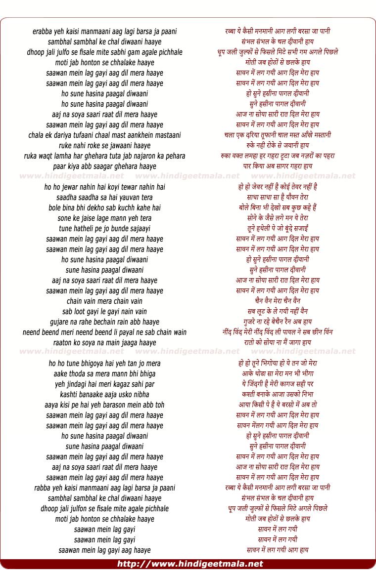 lyrics of song Saawan Mein Lag Gayi Aag