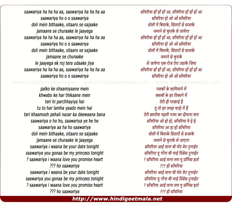 lyrics of song Saawariya
