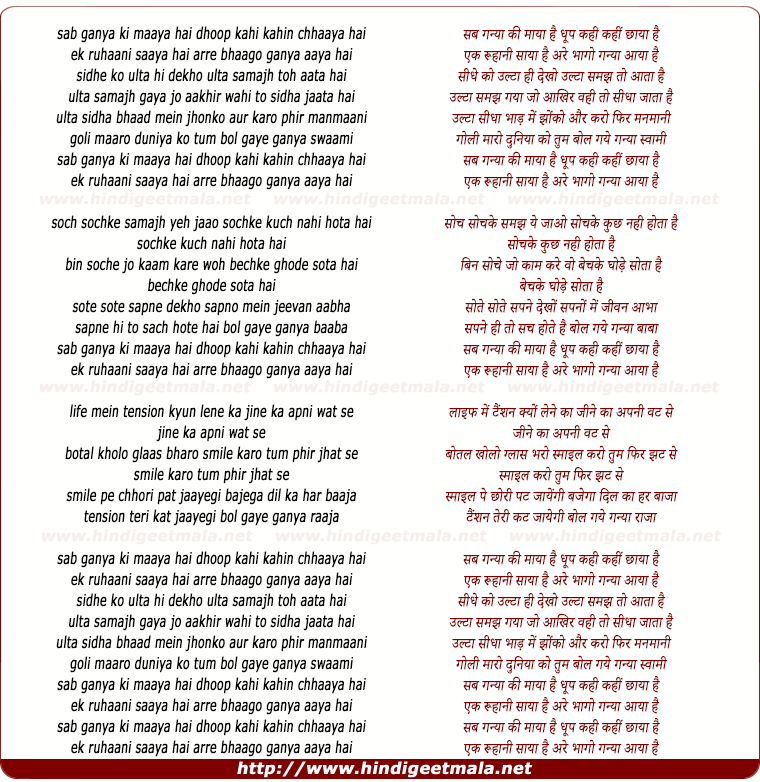lyrics of song Sab Ganya Ki Maaya Hai