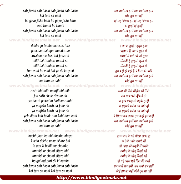 lyrics of song Sab Javan Sab Hasin Koi Tumasa Nahee