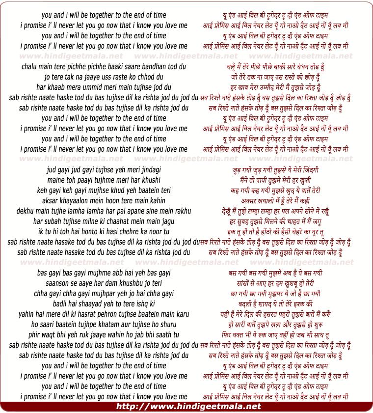 lyrics of song Sab Rishte Naate Haske Tod Du