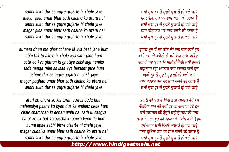 lyrics of song Sabhi Sukh Dur Se Gujare