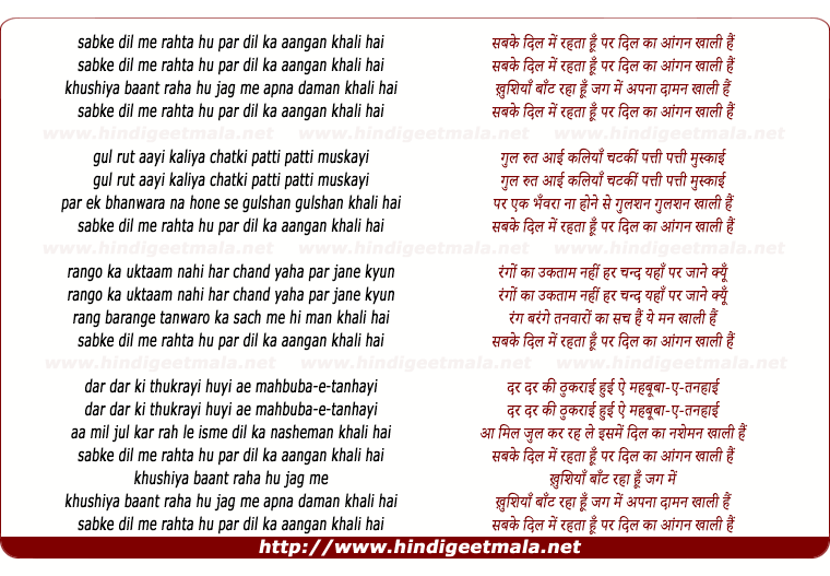 lyrics of song Sabke Dil Me Rehata Hu