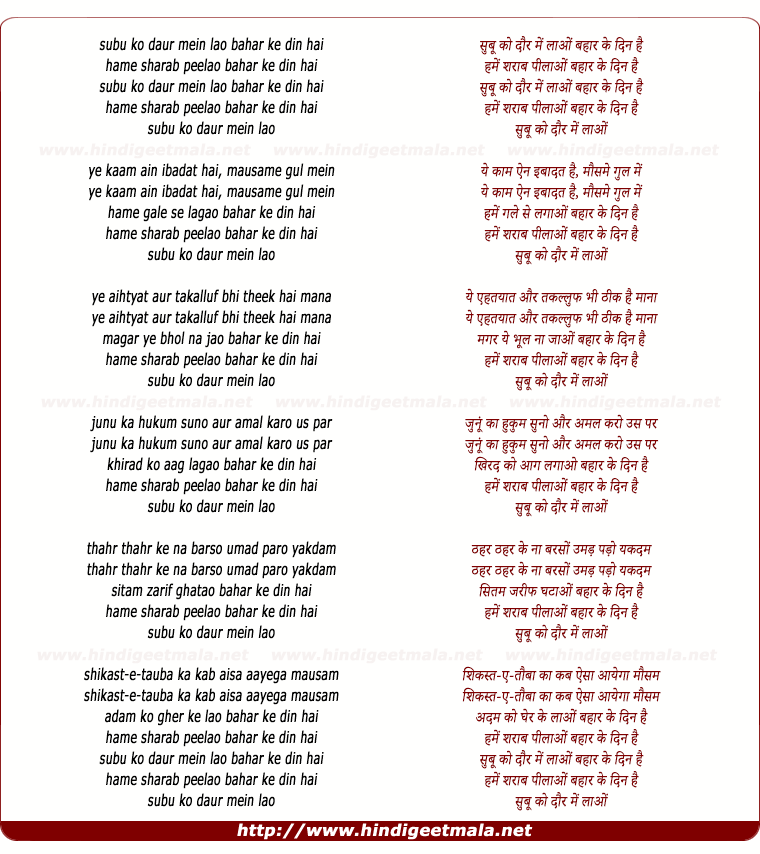 lyrics of song Suboo Ko Daur Mein