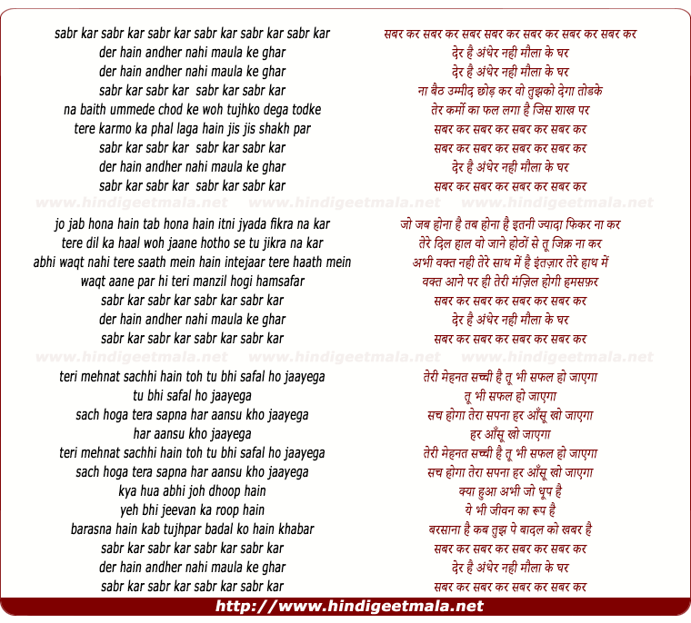 lyrics of song Sabr Kar