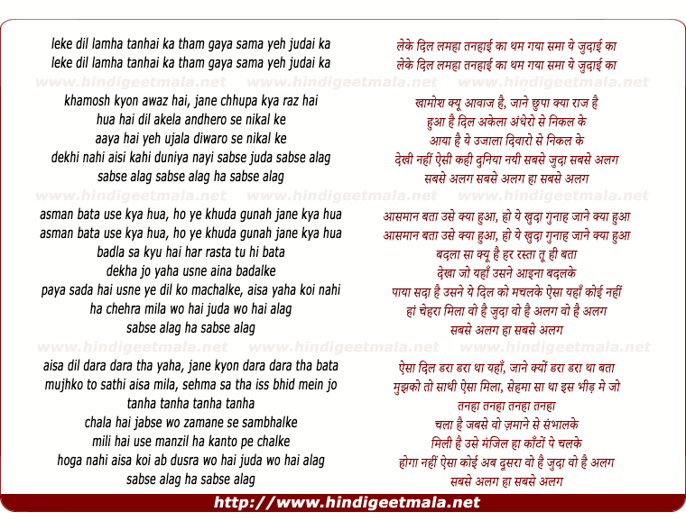 lyrics of song Sabse Judaa Sabse Alag