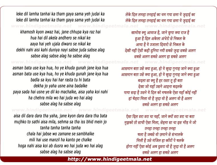 lyrics of song Sabse Juda Sabse Alag