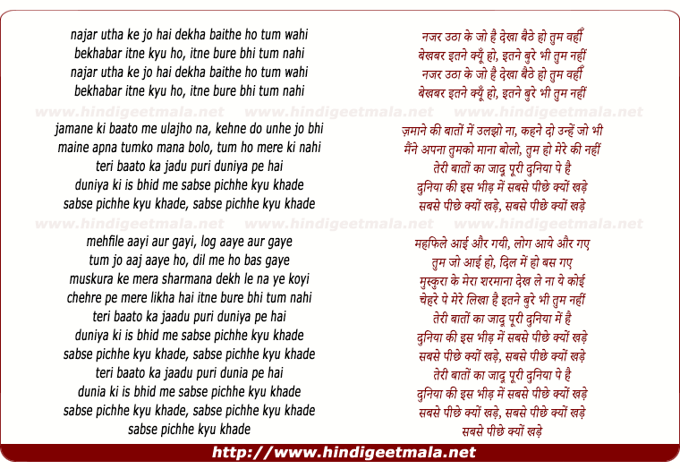 lyrics of song Sabse Peechhe Kyun Khade
