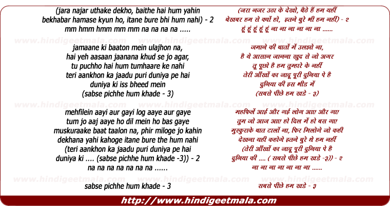 lyrics of song Sabse Pichhe Hum Khade