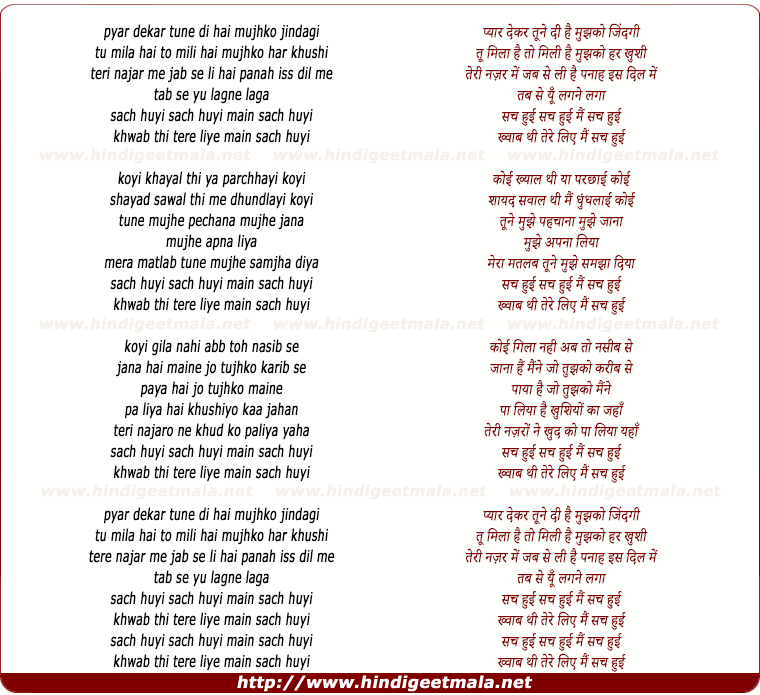 lyrics of song Sach Huyee Sach Huyee