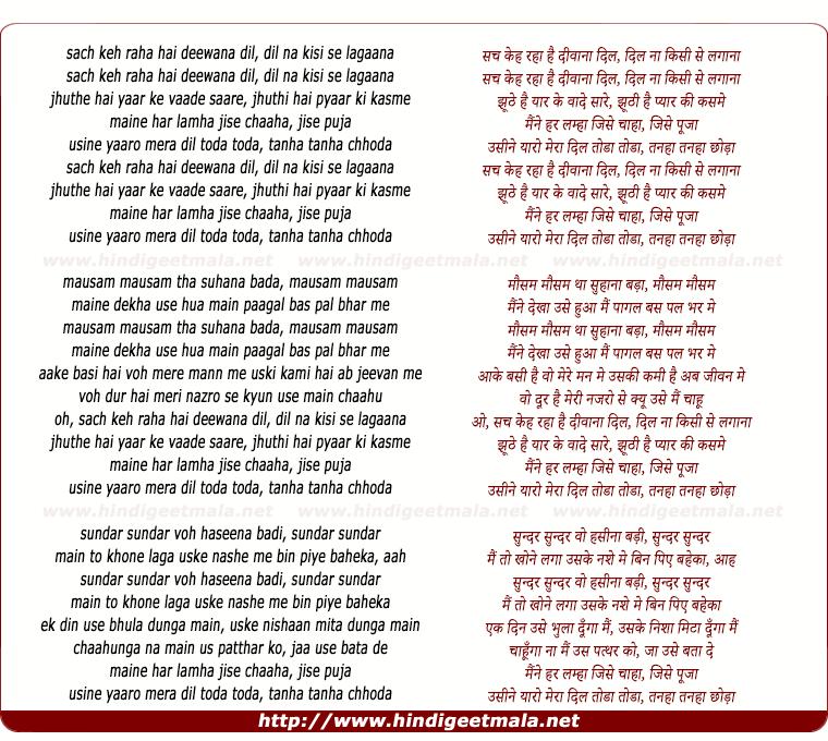 Dil Keh Raha Hai Dil Se | Lyrics | Adnan Sami | Globe ...