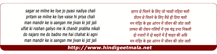 lyrics of song Sagar Se Milne Ke Liye