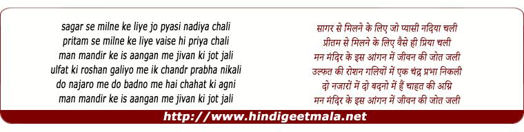 lyrics of song Sagar Se Milne Ke Liye