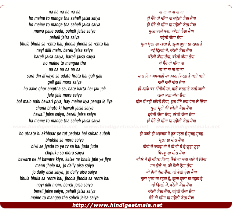 lyrics of song Saheli Jaisa Saiya