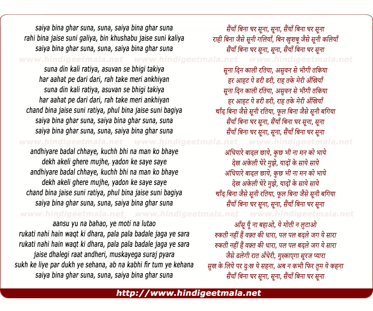 lyrics of song Saiya Bina Ghar Suna Suna