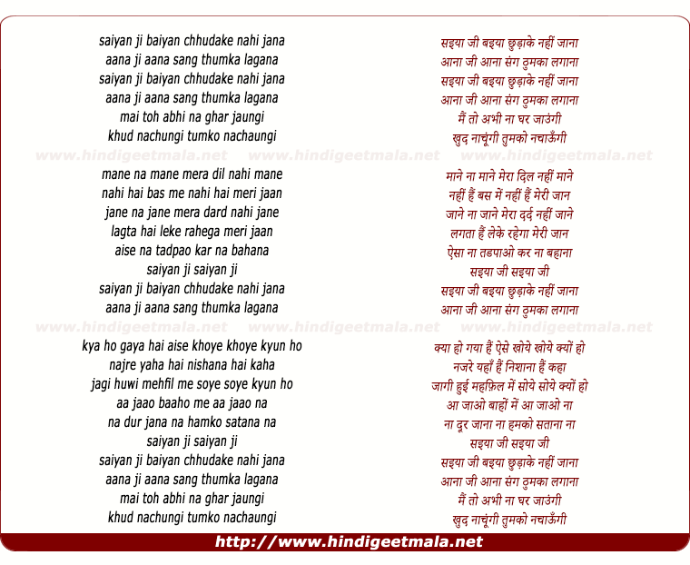 lyrics of song Saiyan Jee Baiyan Chhudaake Nahee Jaana