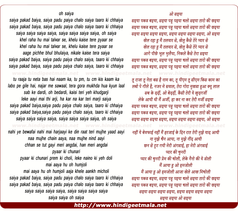 lyrics of song Saiyan Pakad Baiyan