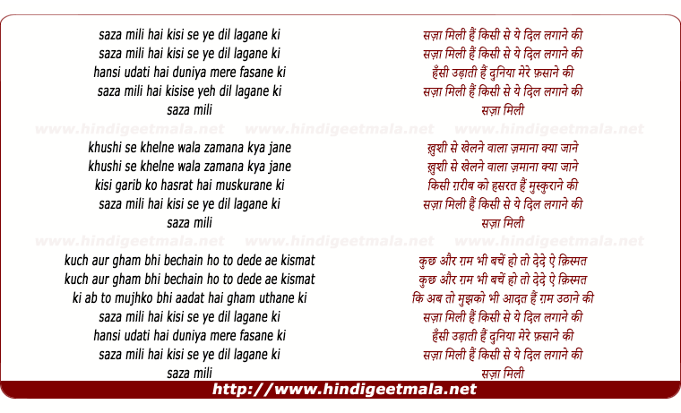 lyrics of song Saja Milee Hai Kisise Yeh Dil Lagane Kee