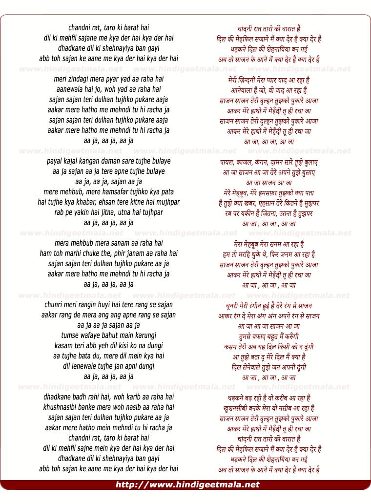 Sajan Sajan Teri Dulhan Tujhko Pukare Aaja - साजन साजन